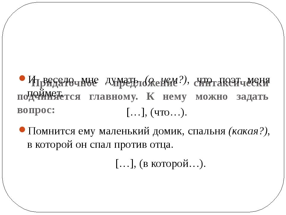 Придаточное предложение синтаксически подчиняется главному. К нему можно з...