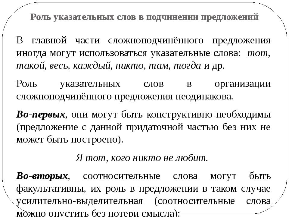 Роль указательных слов в подчинении предложений В главной части сложноподчинё...