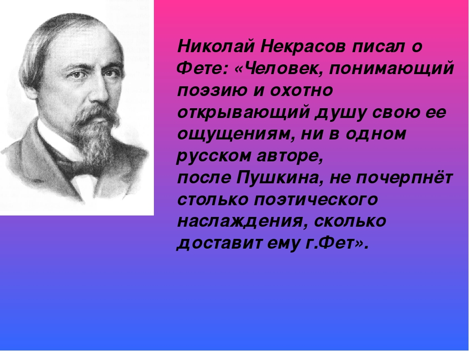 Николай Некрасовписал о Фете: «Человек, понимающий поэзию и охотно открывающ...