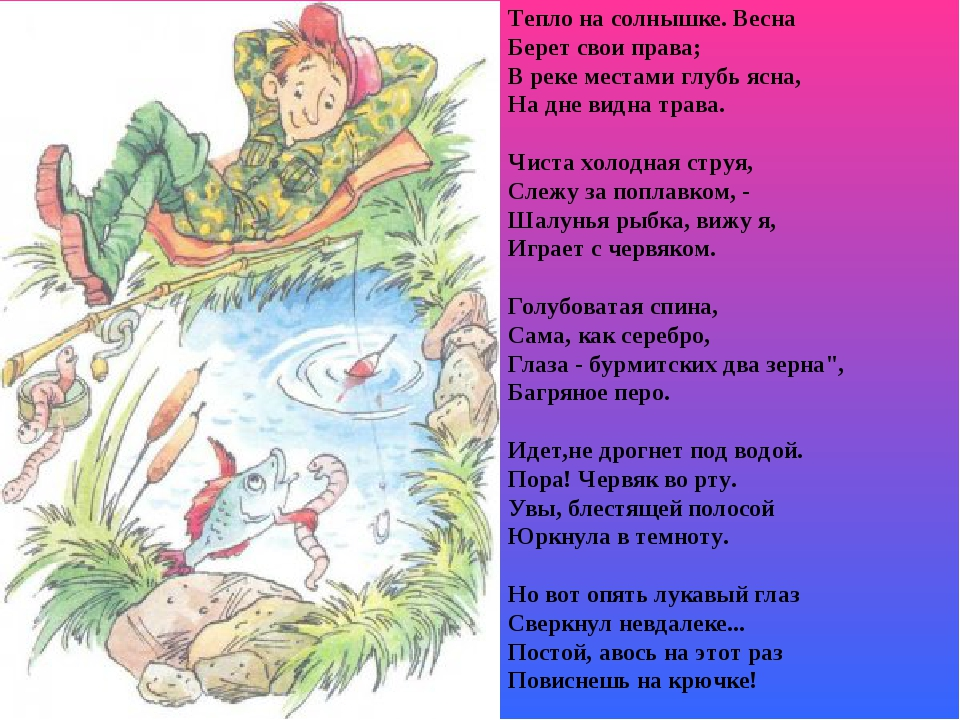 Тепло на солнышке. Весна Берет свои права; В реке местами глубь ясна, На дне...