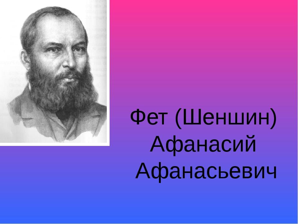 Фет (Шеншин) Афанасий Афанасьевич