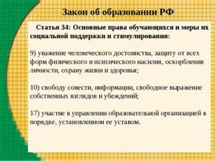 Статья 34: Основные права обучающихся и меры их социальной поддержки и стиму