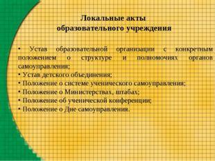 Устав образовательной организации с конкретным положением о структуре и полн