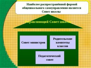 Наиболее распространённой формой общешкольного самоуправления является Совет