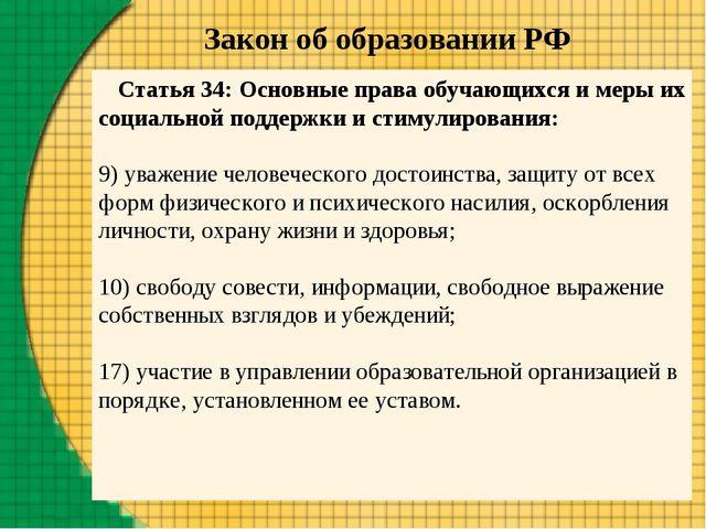 Статья 34: Основные права обучающихся и меры их социальной поддержки и стиму...
