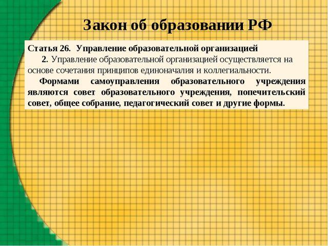 Закон об образовании РФ Статья 26. Управление образовательной организацией 2....