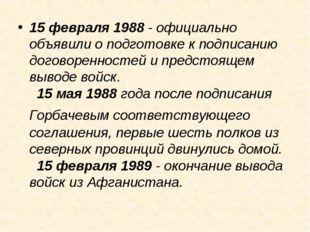 15 февраля 1988 - официально объявили о подготовке к подписанию договоренност