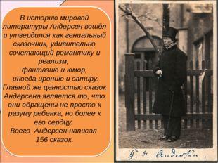 В историю мировой литературы Андерсен вошёл и утвердился как гениальный сказо