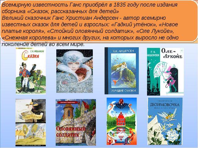 Всемирную известность Ганс приобрёл в 1835 году после издания сборника «Сказо...