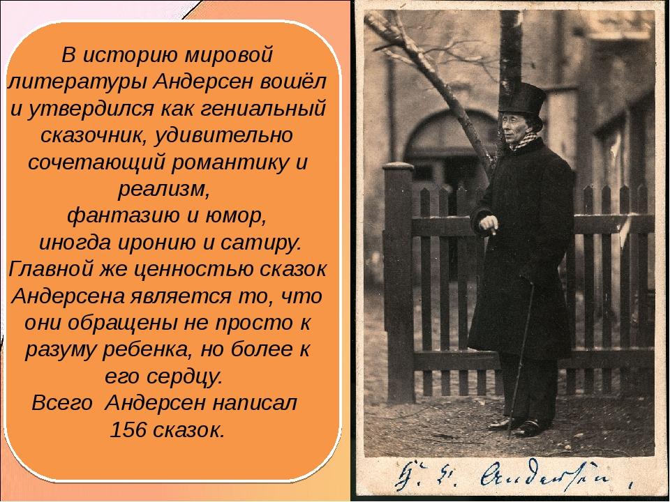 В историю мировой литературы Андерсен вошёл и утвердился как гениальный сказо...