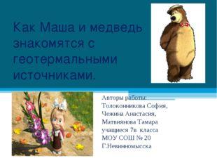 Как Маша и медведь знакомятся с геотермальными источниками. Авторы работы: То