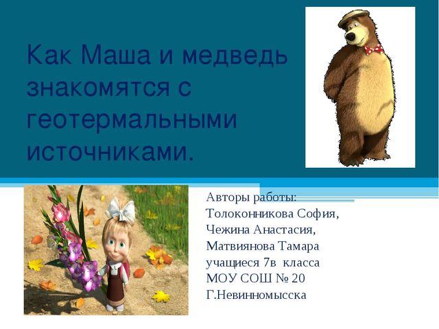 Как Маша и медведь знакомятся с геотермальными источниками. Авторы работы: То...
