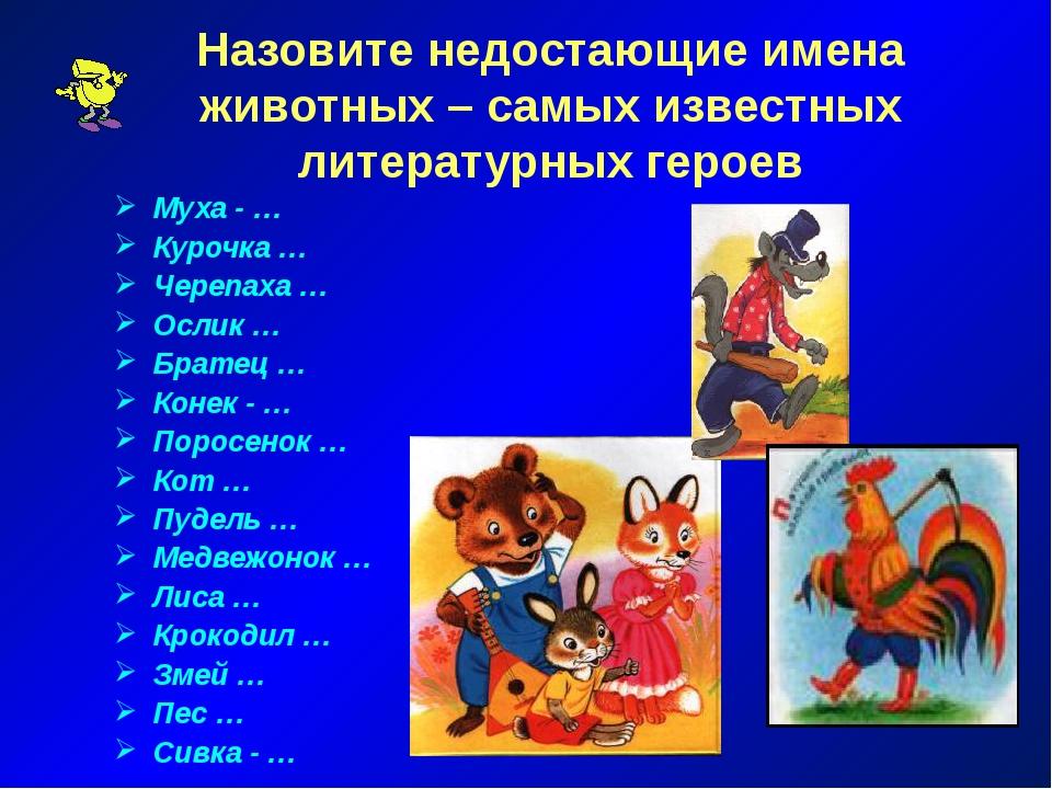 Назовите недостающие имена животных – самых известных литературных героев Мух...