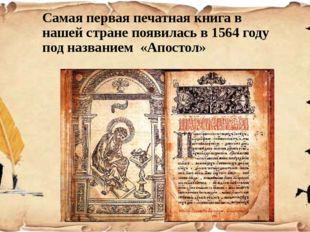 Самая первая печатная книга в нашей стране появилась в 1564 году под название