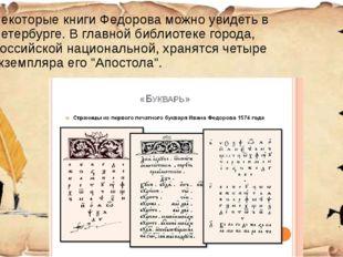 Некоторые книги Федорова можно увидеть в Петербурге. В главной библиотеке гор
