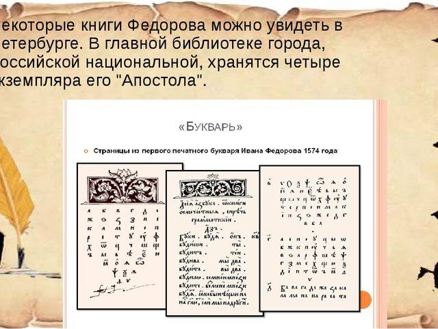 Некоторые книги Федорова можно увидеть в Петербурге. В главной библиотеке гор...