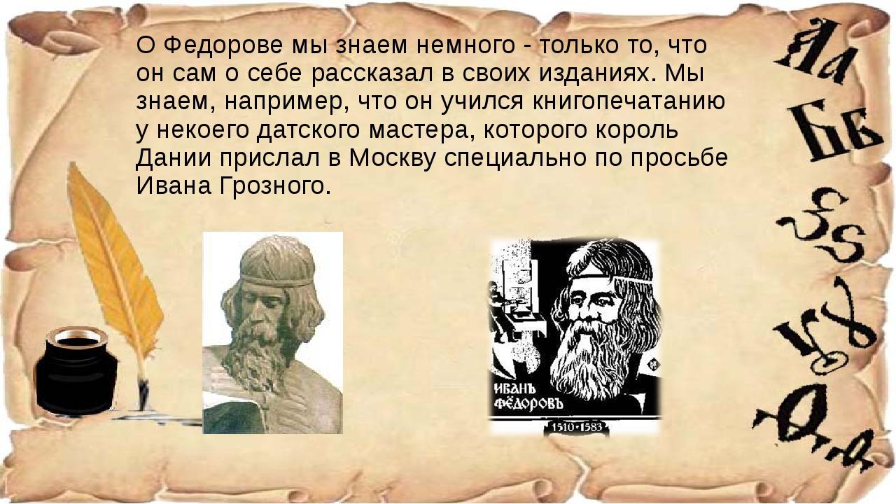 О Федорове мы знаем немного - только то, что он сам о себе рассказал в своих...