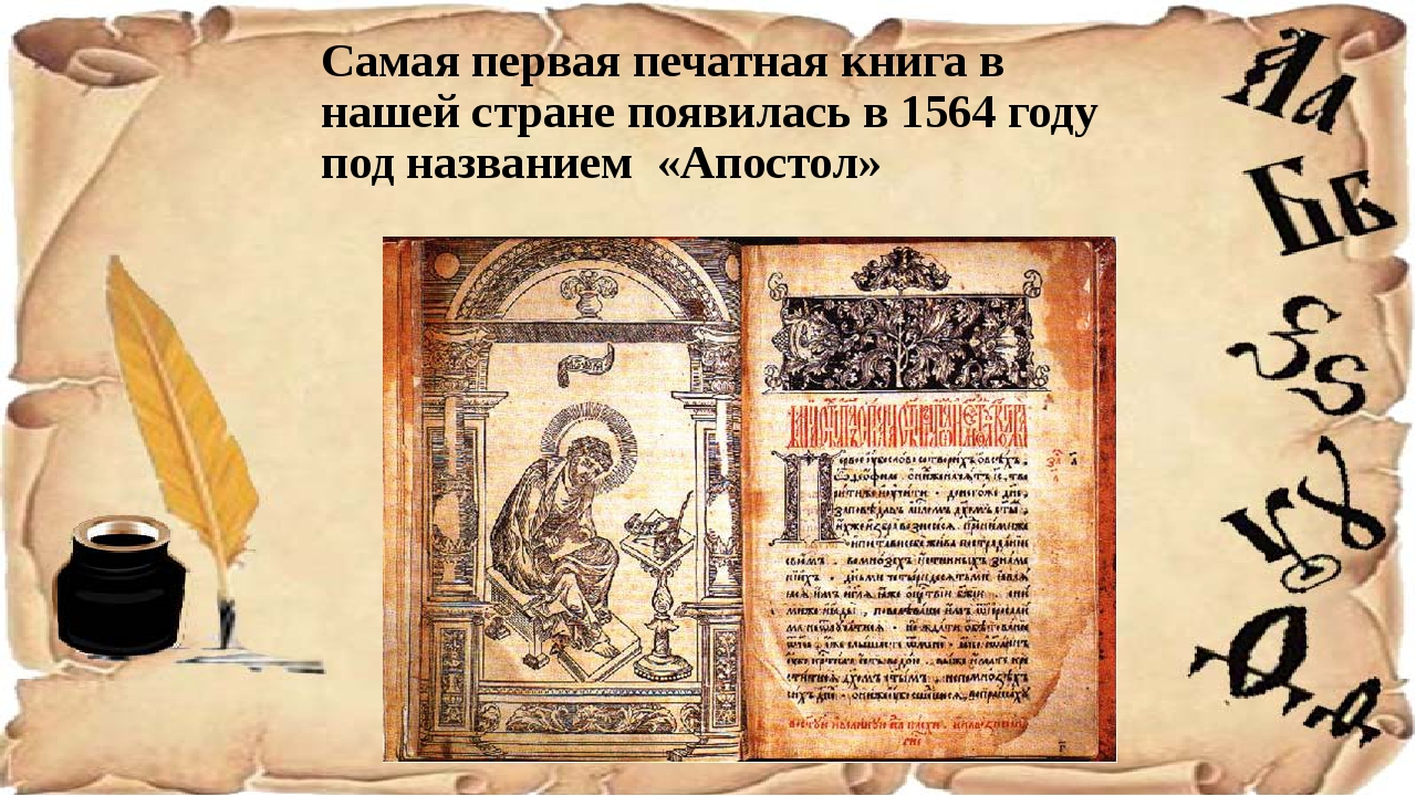 Самая первая печатная книга в нашей стране появилась в 1564 году под название...