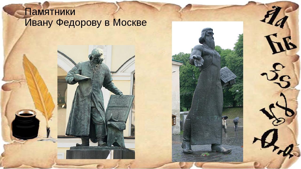 Памятники Ивану Федорову в Москве
