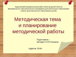 Методическая тема и планирование методической работы Ардатовский муниципальн