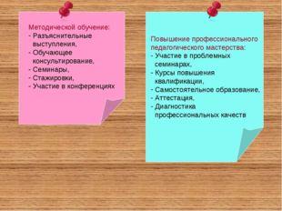 Методической обучение: Разъяснительные выступления, Обучающее консультировани