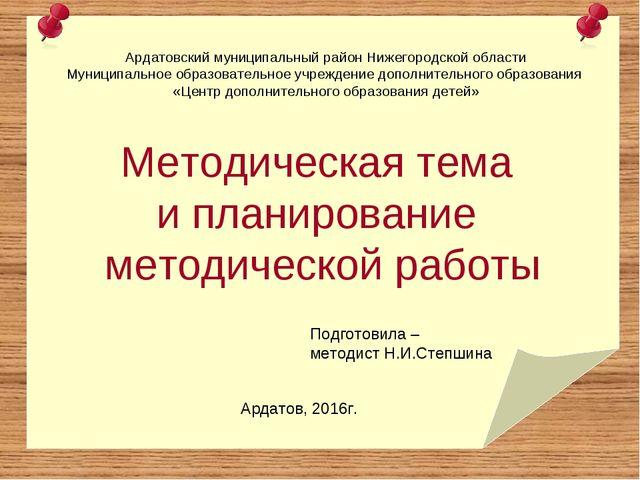Методическая тема и планирование методической работы Ардатовский муниципальн...