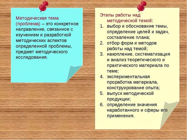 Методическая тема (проблема) – это конкретное направление, связанное с изучен...