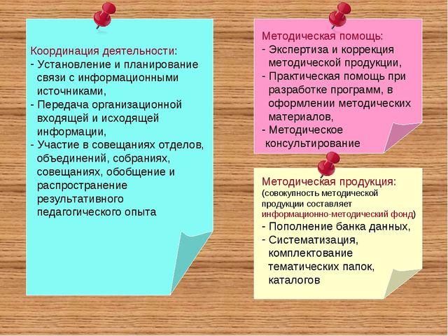Координация деятельности: Установление и планирование связи с информационными...