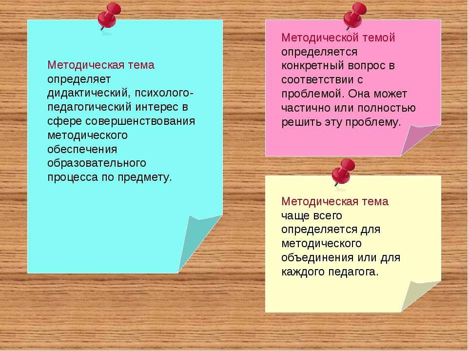 Методическая тема чаще всего определяется для методического объединения или д...