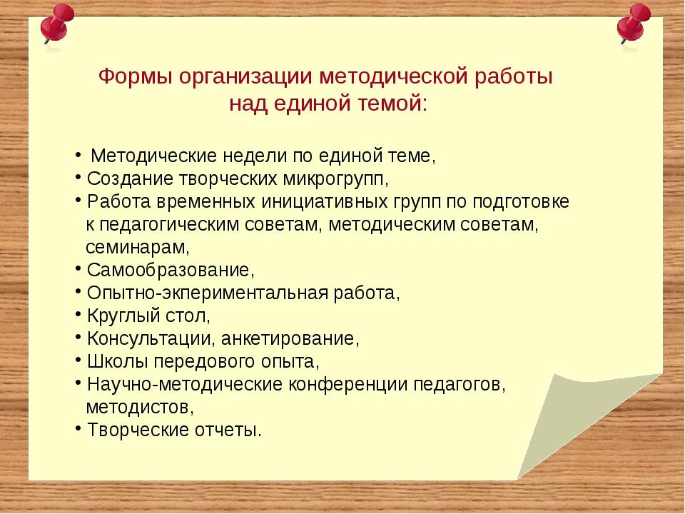 Формы организации методической работы над единой темой: Методические недели п...