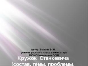 Кружок Станкевича (состав, темы, проблемы, общая направленность)