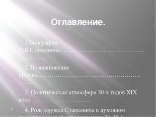 Оглавление.  1.Биография Н.В.Станкевича……………………………………………….. 2. Возникновени