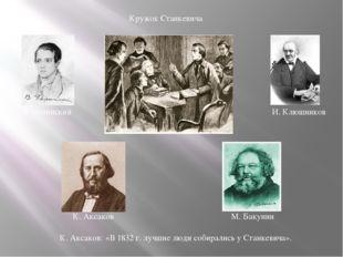 В. Белинский К. Аксаков И. Клюшников М. Бакунин Кружок Станкевича К. Аксаков: