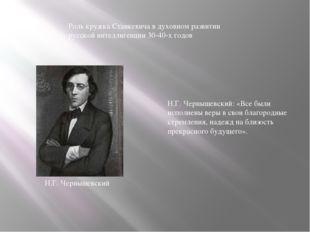 Роль кружка Станкевича в духовном развитии русской интеллигенции 30-40-х годо
