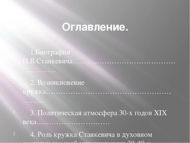 Оглавление.  1.Биография Н.В.Станкевича……………………………………………….. 2. Возникновени...