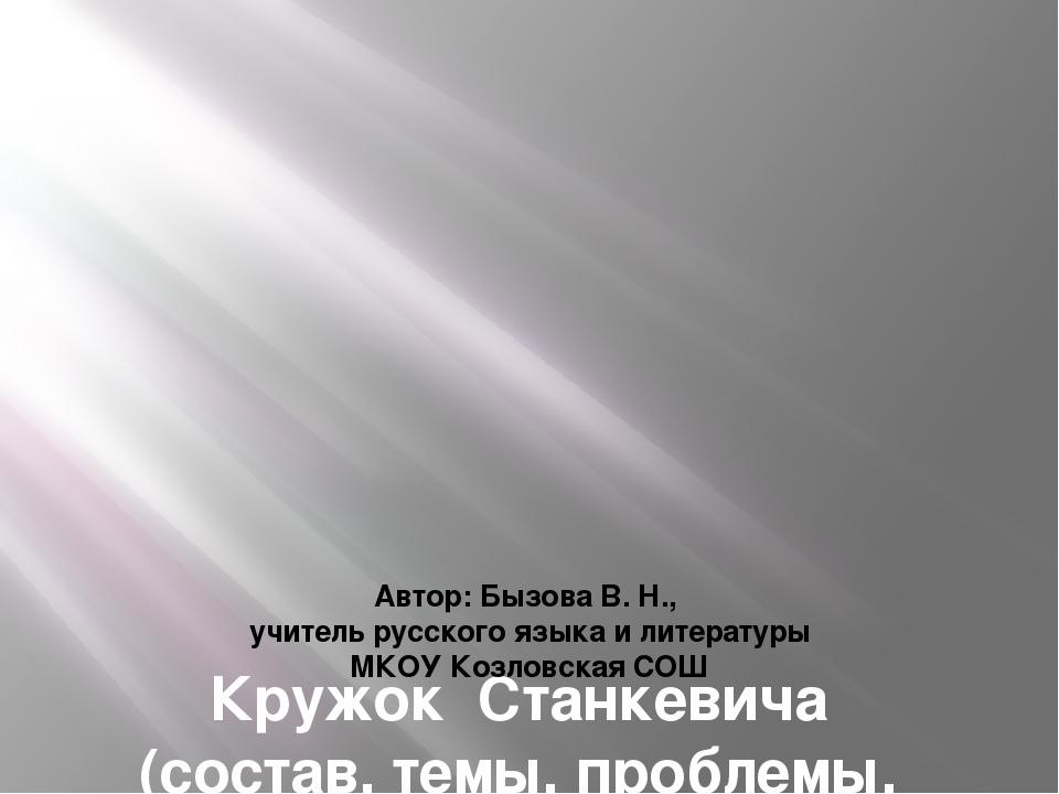 Кружок Станкевича (состав, темы, проблемы, общая направленность) ...