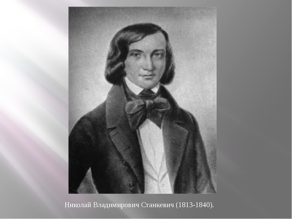 Николай Владимирович Станкевич (1813-1840).