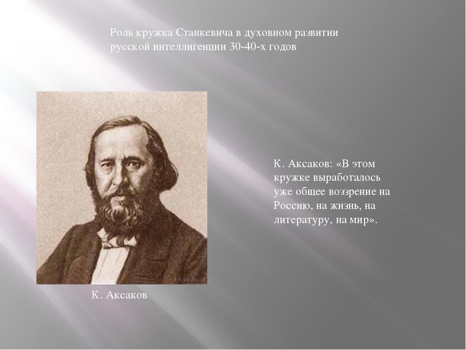 Роль кружка Станкевича в духовном развитии русской интеллигенции 30-40-х годо...