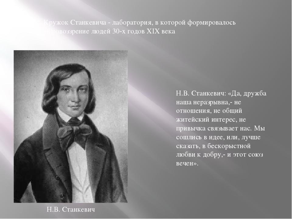 Кружок Станкевича - лаборатория, в которой формировалось мировоззрение людей...