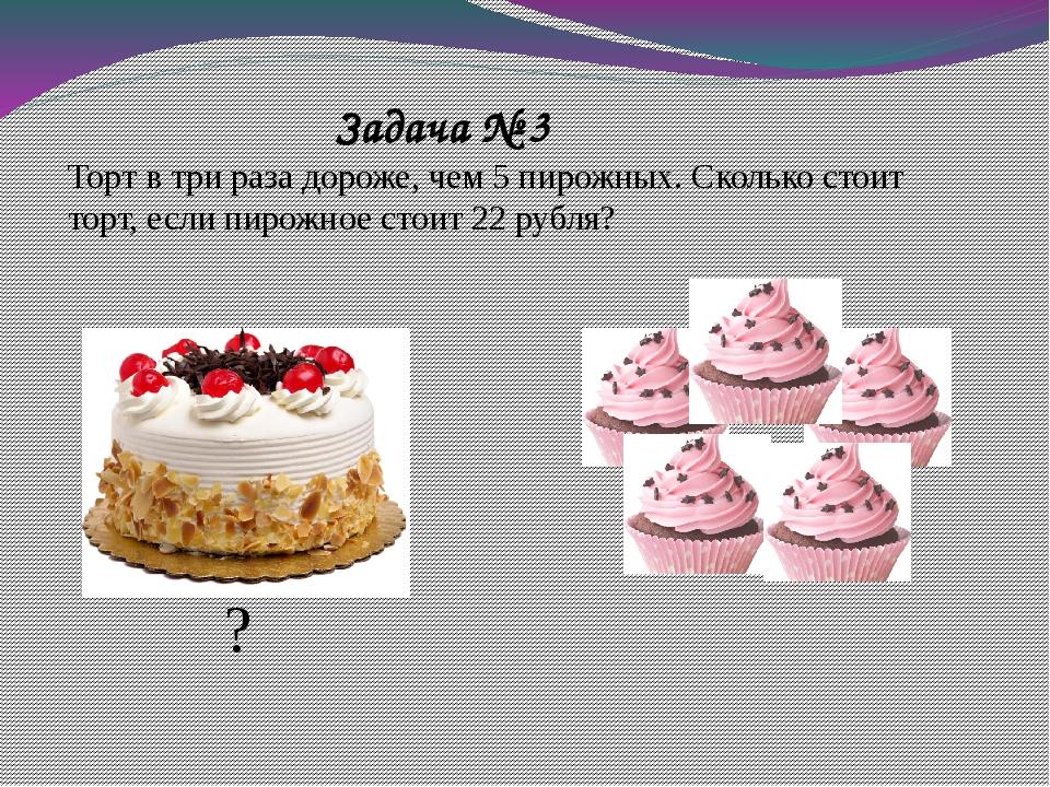 Сколько стоит торт в шоколаднице