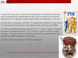 История ГТО 24 мая 1930 года газета «Комсомольская правда» опубликовала призы