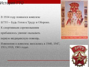 История ГТО В 1934 году появился комплекс БГТО – Будь Готов к Труду и Обороне