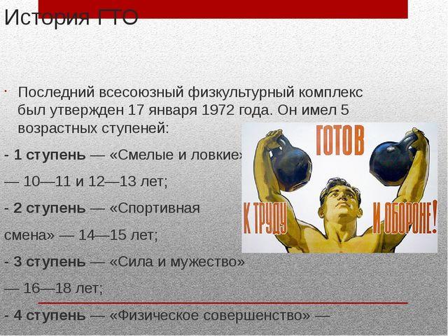 История ГТО Последний всесоюзный физкультурный комплекс был утвержден 17 янва...