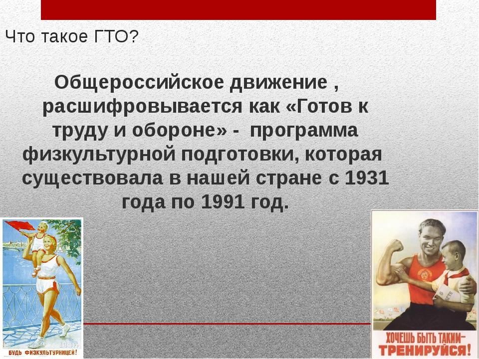 Что такое ГТО? Общероссийское движение , расшифровывается как «Готов к труду...