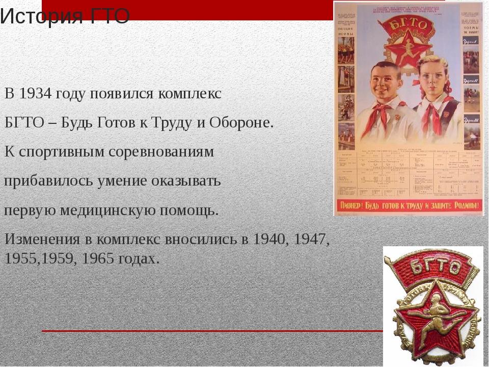 История ГТО В 1934 году появился комплекс БГТО – Будь Готов к Труду и Обороне...