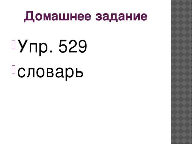 Домашнее задание Упр. 529 словарь