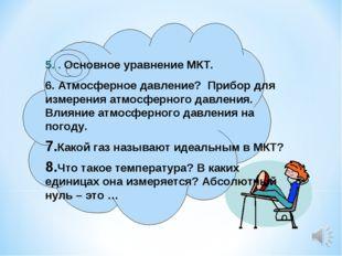 5. . Основное уравнение МКТ. 6. Атмосферное давление? Прибор для измерения ат