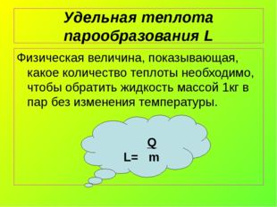 Удельная теплота парообразования L Физическая величина, показывающая, какое к