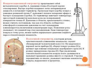 Конденсационный гигрометр представляет собой металлическую коробку А, передня