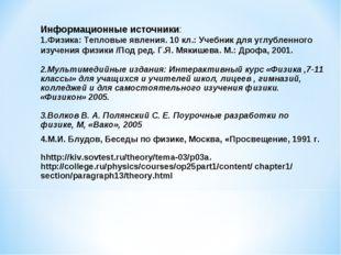 Информационные источники: 1.Физика: Тепловые явления. 10 кл.: Учебник для угл